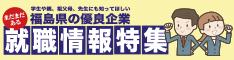 福島県まだある就職情報特集