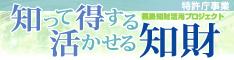 福島知財活用プロジェクト