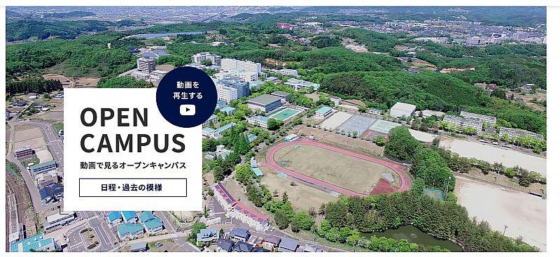 キャンパス 大学 ライブ 福島